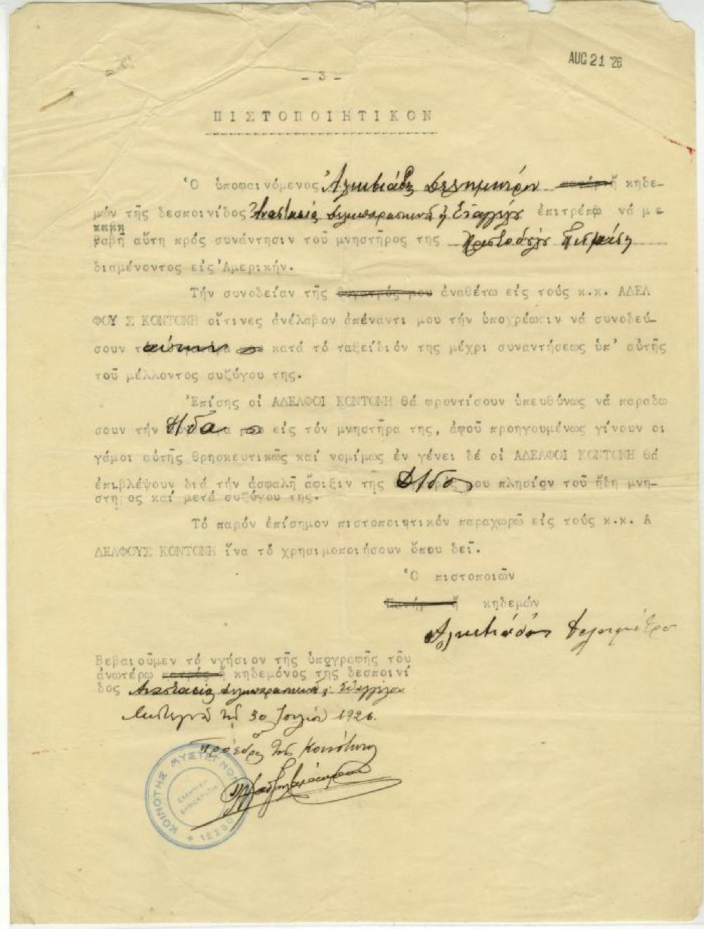 Document, Travel